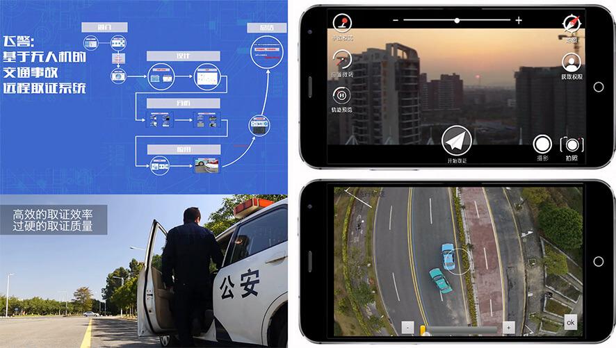 基于DJI SDK开发的高速公路交通事故取证应用